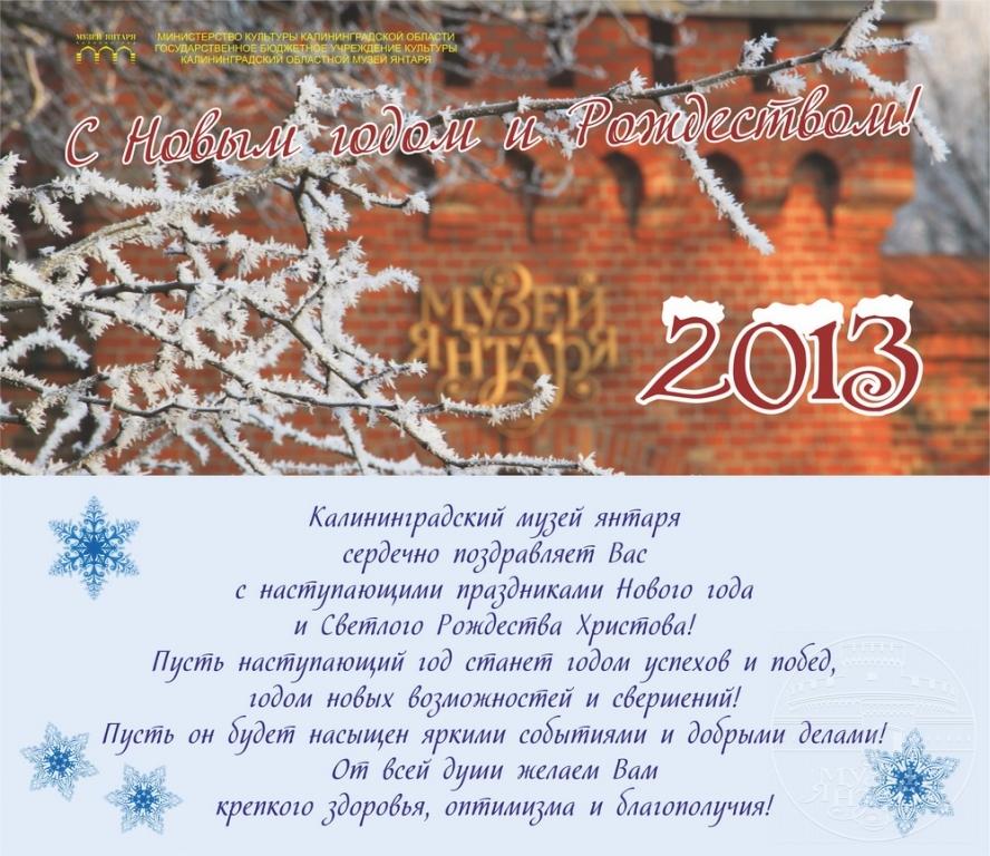 С наступающими праздниками открытки 273