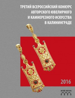 Third All-Russian Contest of Jewellery and Stone-Carving Art