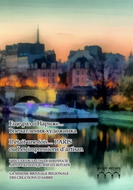 """Once more about Paris... impressions of an artist"""