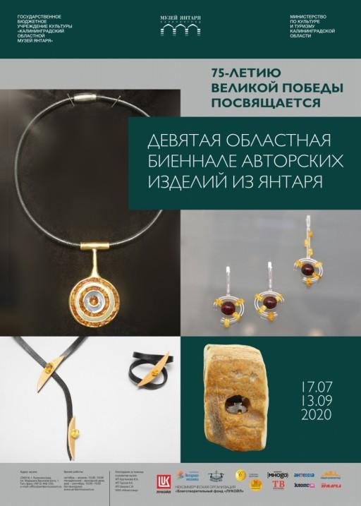Ninth Regional Biennial of Amber Artworks