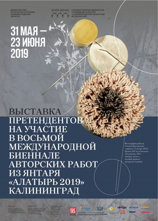 "Exhibition of contendants for participation in ""Alatyr 2019"""