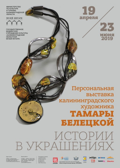 """Stories in Jewellery"""