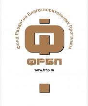 Фонд «Развитие благотворительных программ», г. Санкт-Петербург