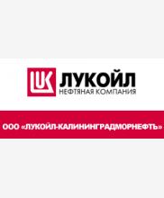 Общество с ограниченной ответственностью «ЛУКОЙЛ - Калининградморнефть»