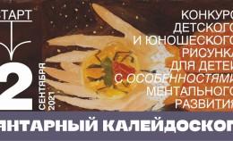 «Янтарный калейдоскоп»