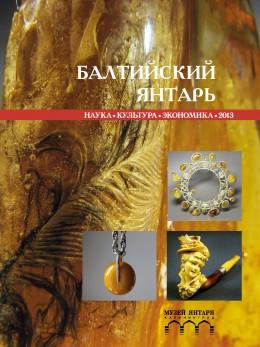 «Балтийский янтарь: Наука. Культура. Экономика»