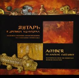 «Янтарь в древних культурах»
