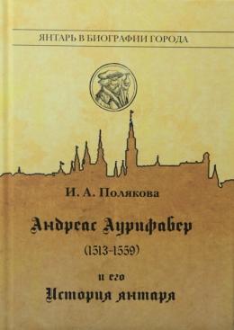 «Андреас Аурифабер (1513–1559) и его «История янтаря»
