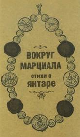 «Вокруг Марциала: стихи о янтаре»