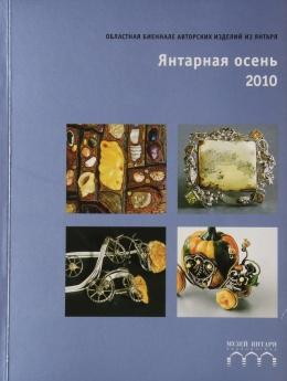 «Янтарная осень 2010»