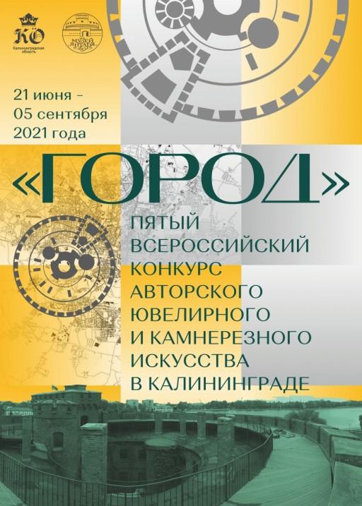 Пятый всероссийский конкурс авторского ювелирного искусства