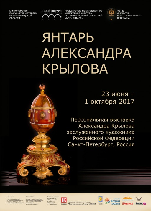 «Янтарь Александра Крылова»