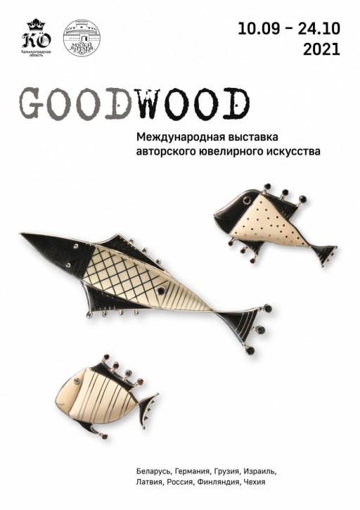 «GOODWOOD»