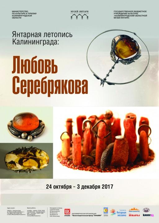 «Янтарная летопись Калининграда: Любовь Серебрякова»